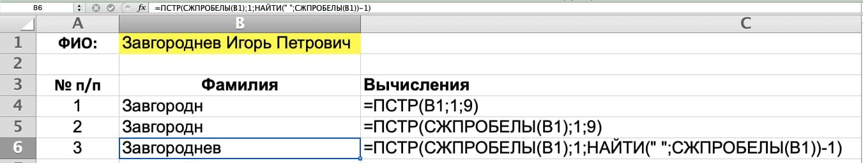 функции ПСТР НАЙТИ в Excel для извлечения фамилии из ФИО