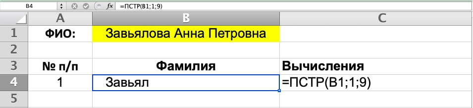 функция ПСТР в Excel для удаления лишних пробелов
