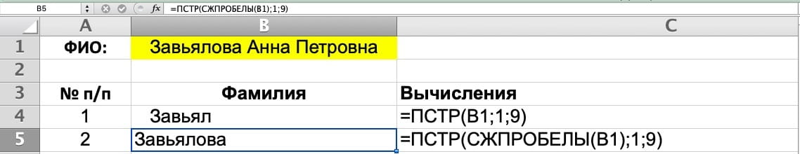 Исключение лишних пробелов в строке Excel с помощью СЖПРОБЕЛЫ