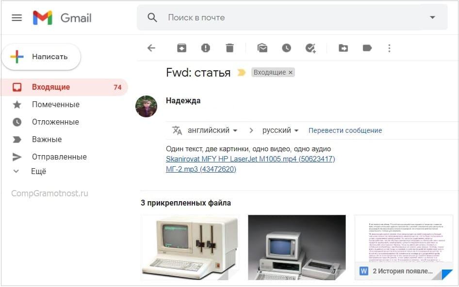 К письму в Гугл почте прикреплены картинки текст аудио видео