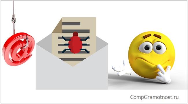 мошенники на электронной почте