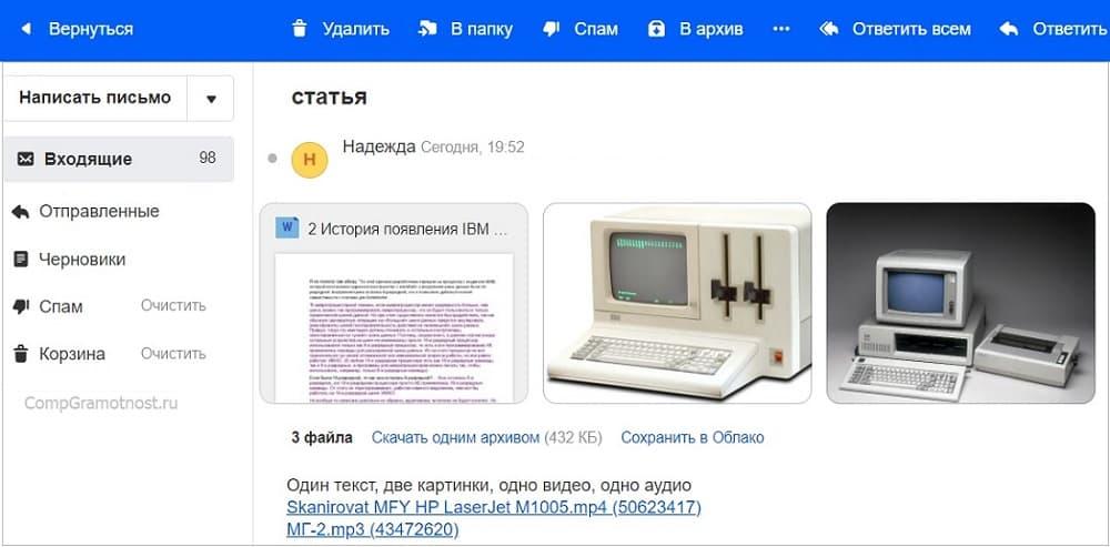 Открытое письмо mail ru с вложенными файлами