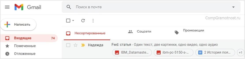 Письмо в gmail com с прикрепленными файлами