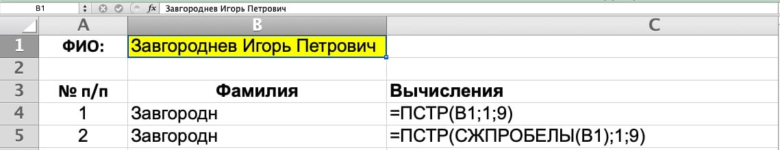 Проверка программы Excel после подстановки другой ФИО