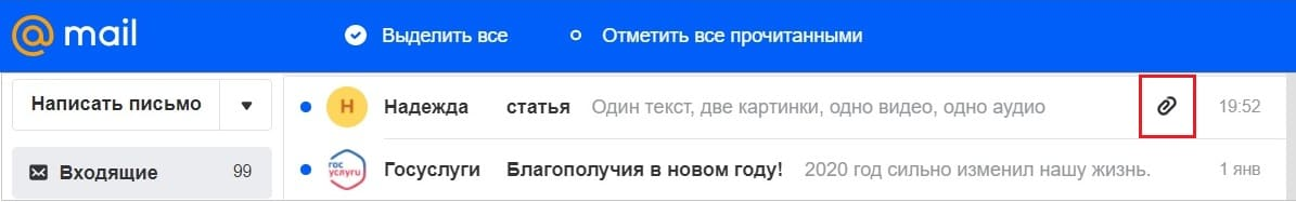 Вид письма в mail ru с прикрепленными файлами