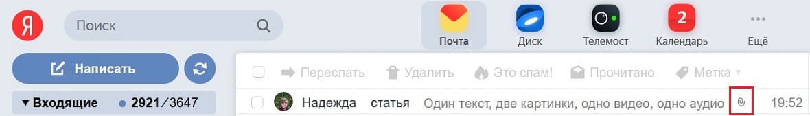 внешний вид письма в Яндекс Почте с прикрепленными файлами