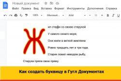 сделать буквицу в гугл документе