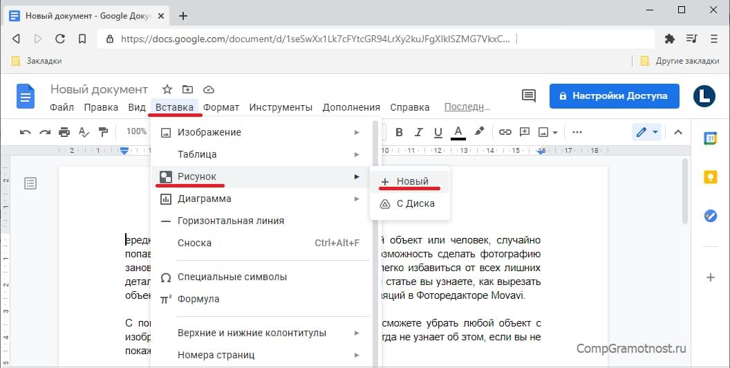 буквица в Гугл Документах