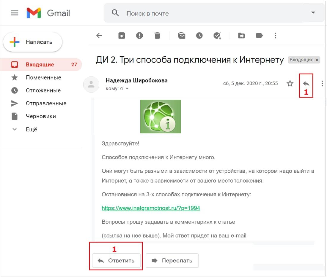 кнопка Ответить для ответа на письмо в gmail com