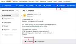 написать ответ на письмо в почте Mail ru