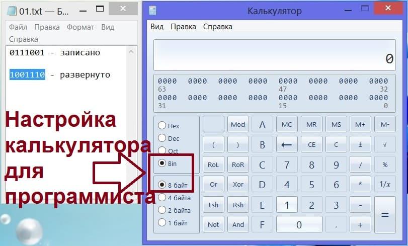 Настройки калькулятора программиста для двоичных чисел