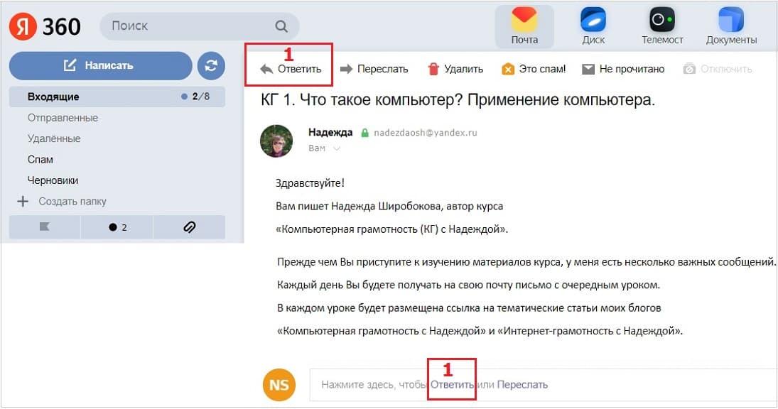 ответ на электронное письмо в Яндекс Почте