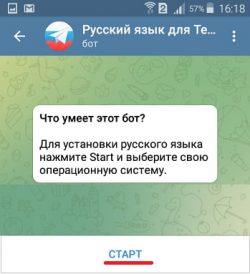 Установка бота для русского языка в телеграм