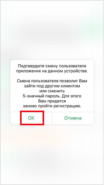 подтвердить смену пользователя в Сбербанк онлайн