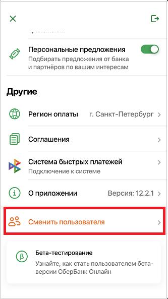 Сменить пользователя в Сбербанк онлайн