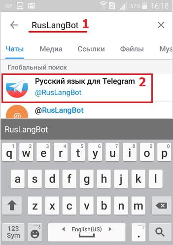 поиск бота в Телеграм