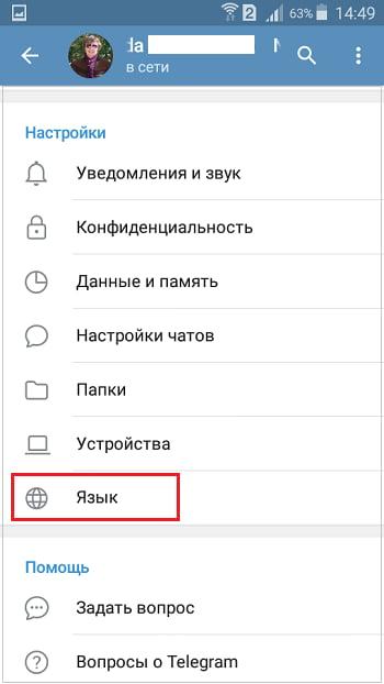 язык в настройках Телеграм