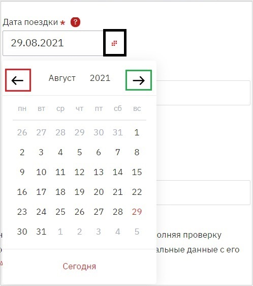 Дата поездки проверка билета