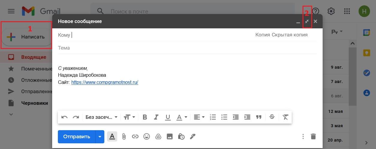 написать письмо в Гугл почте