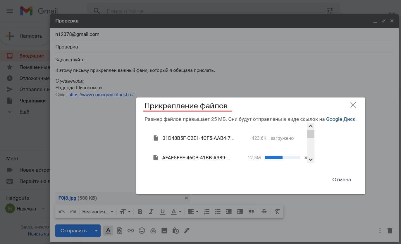 Прикрепление файлов в почте Gmail