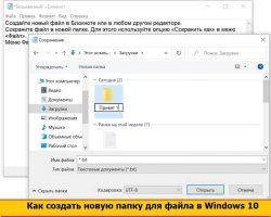 создать новую папку Windows