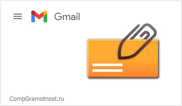 вложить файл в письмо