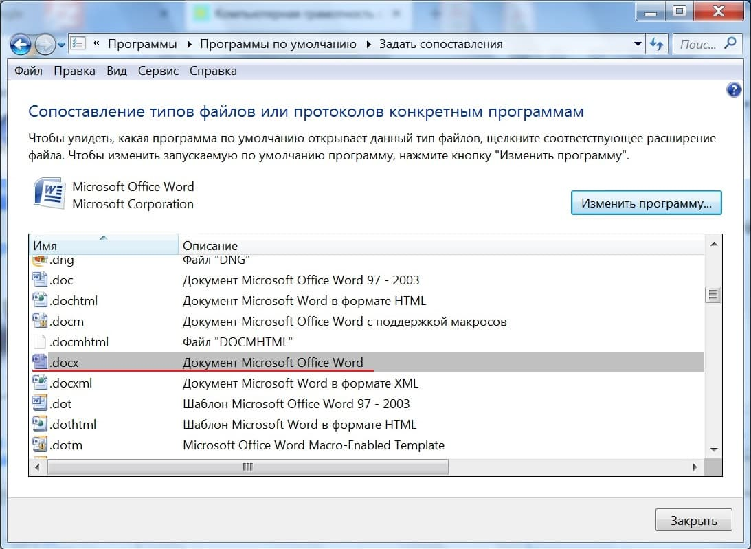 какая программа установлена для открытия файла