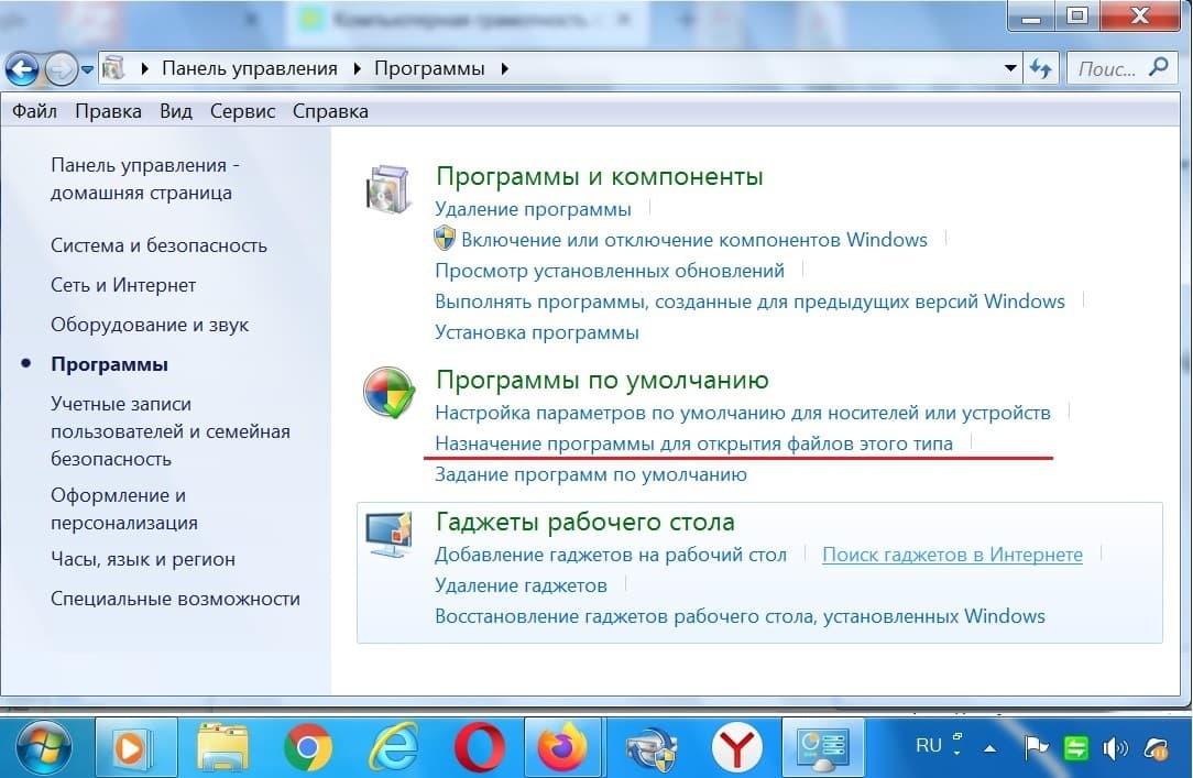 Назначение программы для открытия файлов