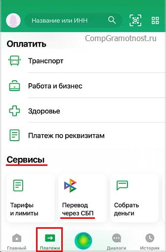 Платежи Сервисы Перевод через СБП