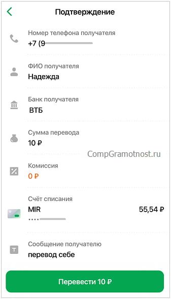 Подтверждение перевода денег в СБП Сбербанк