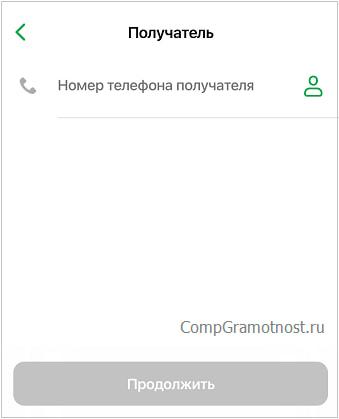 Получатель перевода по номеру телефона СБП
