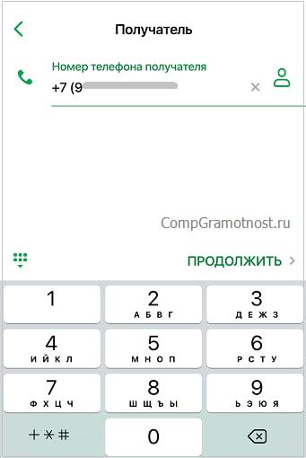 номер телефона получателя СБП