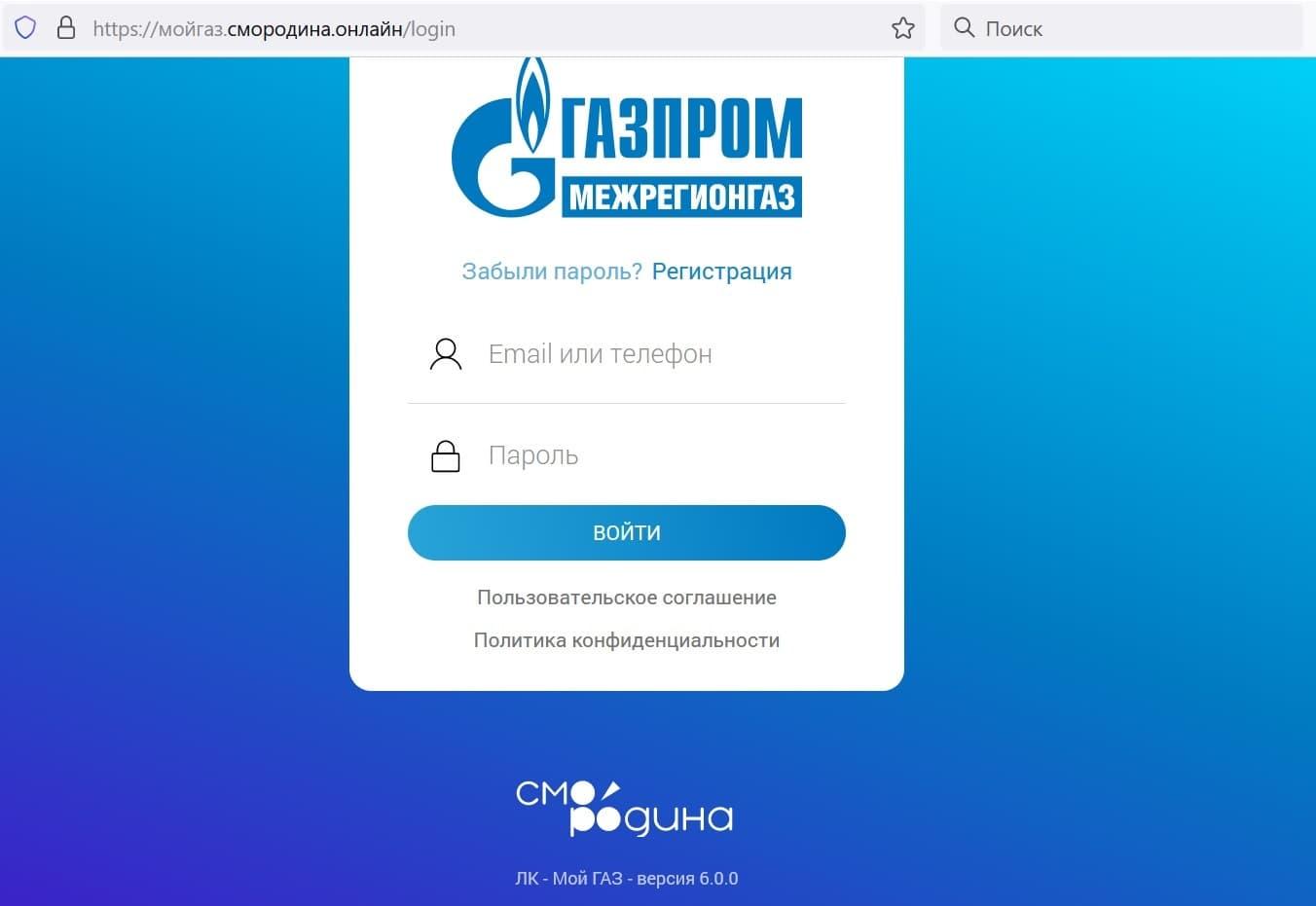 личный кабинет Газпром межрегионгаз Санкт-Петербург
