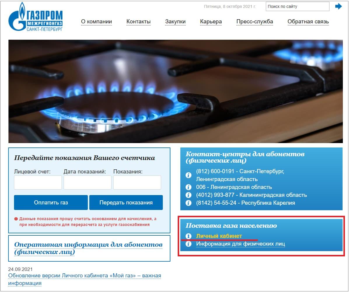 Сайт Газпром межрегионгаз Санкт-Петербург